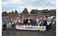 1.南紀熊野ジオパークの推進