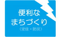 【第3号】安全で快適な生活のある便利なまちづくりに関する事業