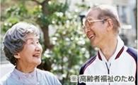 5.高齢者福祉のため