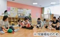 7.児童福祉のため