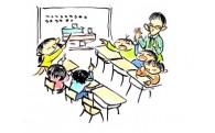 教育福祉支援基金