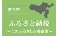 その他 奈良の魅力を高める事業