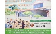 16)認定特定非営利活動法人 市民活動支援センター ふくしの家
