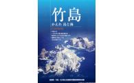 竹島の領土権の確立に関する事業