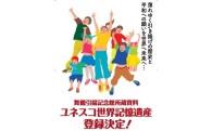 ○舞鶴の歴史と文化を活かした個性豊かなまちづくり