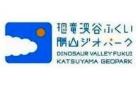 1.「恐竜渓谷ふくい勝山ジオパーク」 の推進