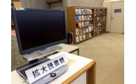 9. 図書館の資料収集や設備の整備など(図書館振興基金)