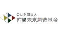 19)公益財団法人 佐賀未来創造基金