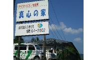 23)特定非営利活動法人ひまわり