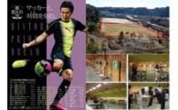 2.「サッカーと、時間(とき)を刻む」サッカーを中心とした、スポーツの振興、まちづくりの推進