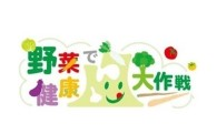 2 健康長寿県プロジェクト