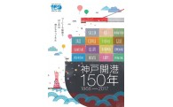 19.神戸開港150年記念事業