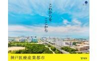 4.神戸医療産業都市の公益事業支援