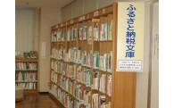 鳥取県こども未来基金