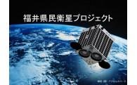 【県民衛星プロジェクト応援】県内企業の技術による超小型人工衛星の打ち上げを応援!【お礼の品:福井県ふるさとパスポート(県外の方のみ)】