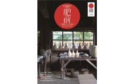 6)日本遺産「肥前やきもの文化」を未来へつなぐ