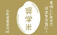 【期間限定】「奨学米」~食べて贈って学生応援!!~