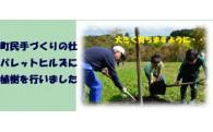 2.ふるさとの自然や環境を守る活動事業