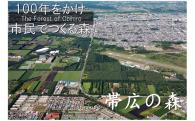 帯広の森の育成や各種緑化事業の推進