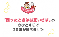 33)認定NPO法人 たすけあい佐賀