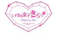 ◆しずおか女子きらっ☆プロジェクト