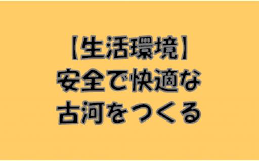 5【生活環境】安全で快適な古河をつくる