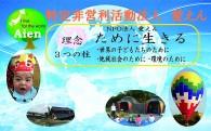 34)特定非営利活動法人 愛えん
