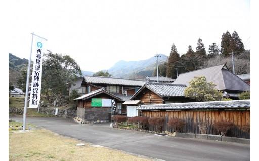 8.西郷隆盛宿陣跡など歴史資源の整備