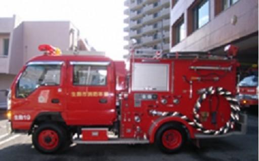 災害があれば、いつでも出動 消防自動車購入コース