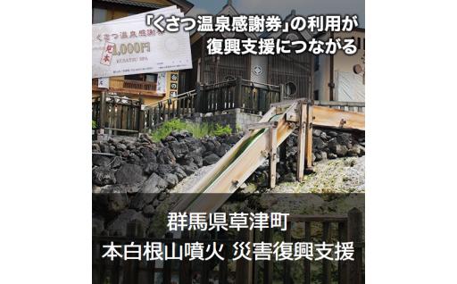 草津町への災害復興支援