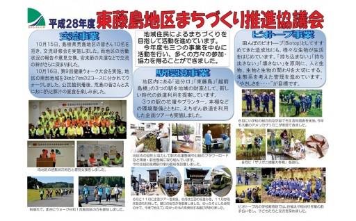 132 東藤島地区のまちづくりを応援する