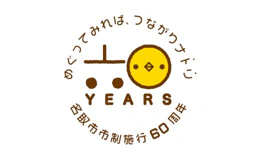 (7) 市制施行60周年記念事業
