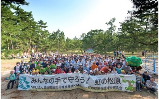 42)特定非営利活動法人唐津環境防災推進機構KANNE