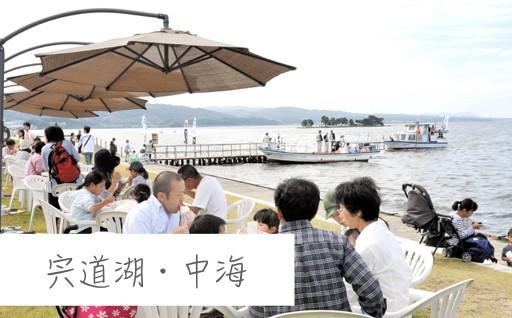 『宍道湖・中海』コース