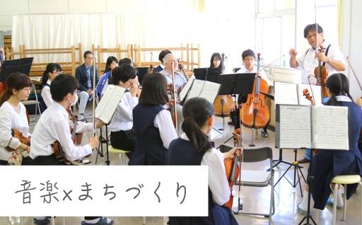 『音楽×まちづくり』コース