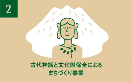 古代神話と文化財保全によるまちづくり事業