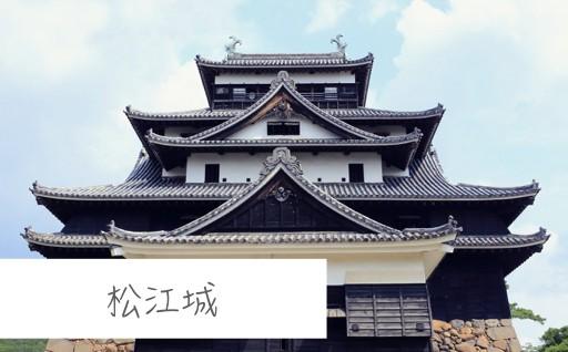 『松江城』コース