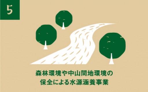 森林環境や中山間地環境の保全による水源涵養事業