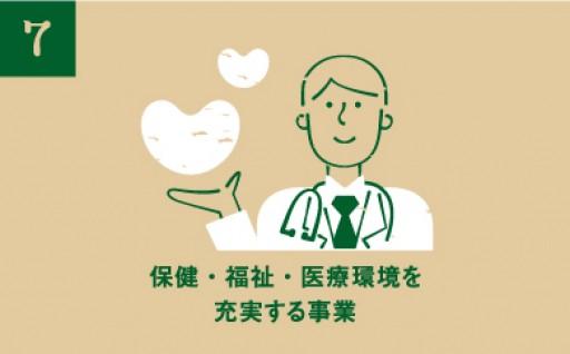 保健・福祉・医療環境を充実する事業