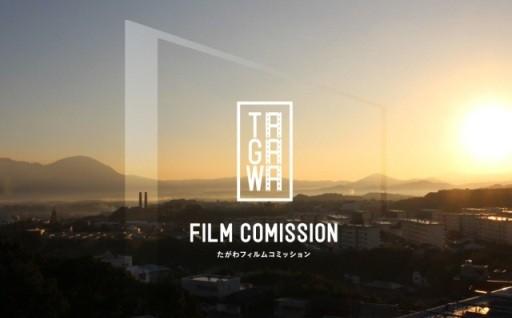 6.映画等の撮影及び映画等の撮影支援に関すること