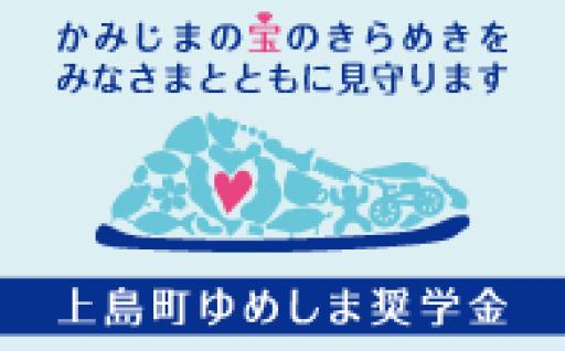 1.上島町ゆめしま奨学金