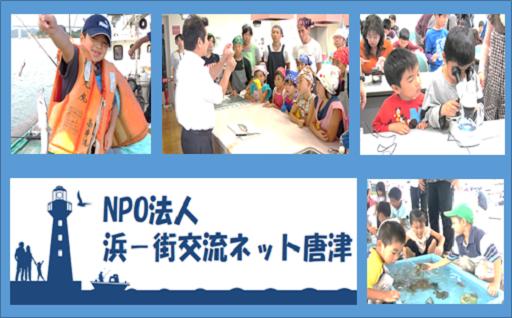 3)特定非営利活動法人 浜-街交流ネット唐津