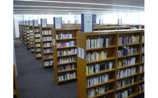 図書館資料充実