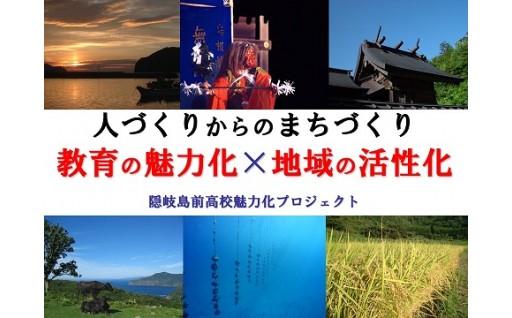 5.隠岐島前高校の魅力アップに関する事業