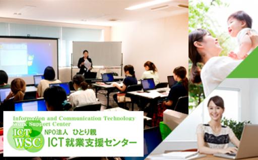 43)特定非営利活動法人ひとり親ICT就業支援センター