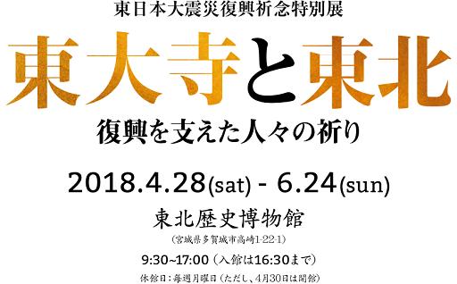1 市長おまかせ(東大寺展開催分)【6/24まで】