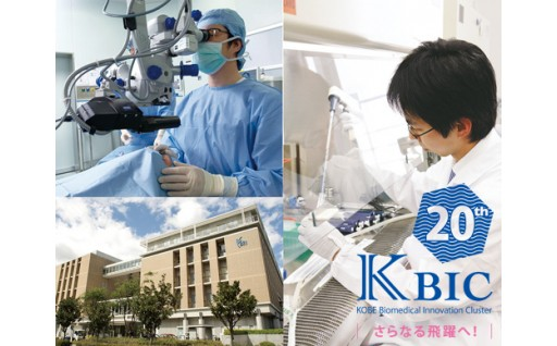5.神戸医療産業都市の研究開発支援