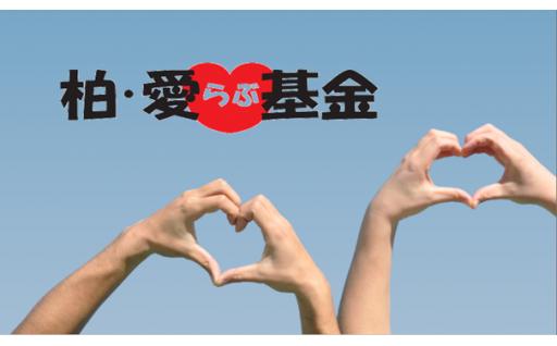 (13)市民公益活動促進事業(柏・愛らぶ基金)