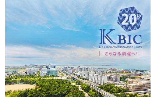6.神戸医療産業都市の公益事業支援