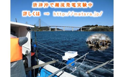44)特定非営利活動法人MATSRA